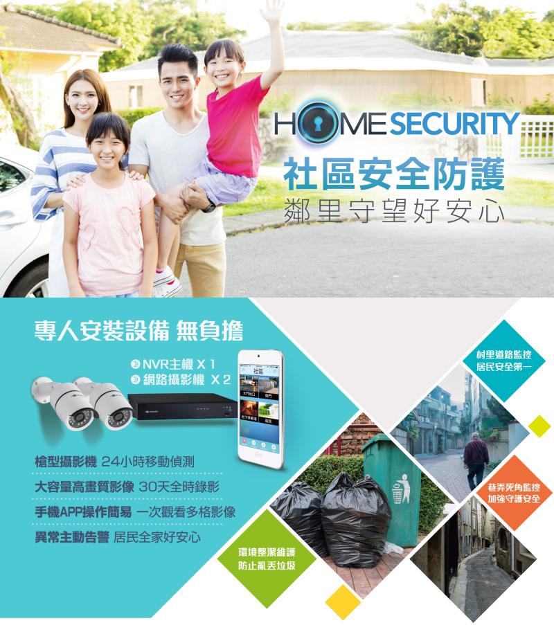 智慧社區 店家防護 🔥 彰化新頻道數位有線電視/凱擘大寬頻