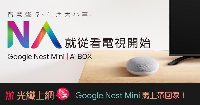 Google Nest Mini 免費帶回家