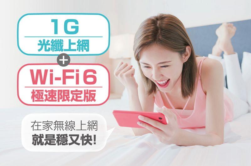 1G光纖上網+WiFi6極速限定版