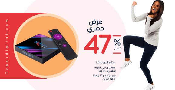 47% تخفيض على جهاز H96 MAX بنظام اندرويد 9.0