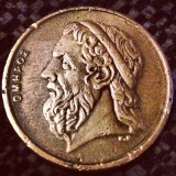 #greece #greek #drachma #Homer #troy #odyssey  #1988 #50drachma #coin #coins #coincollection