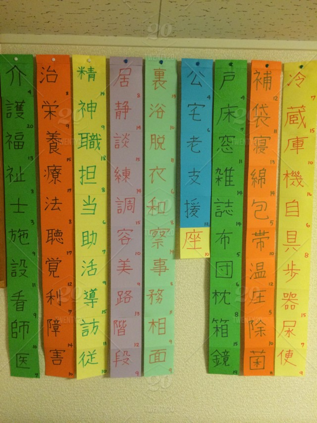 Learning kanji with colorful paper & pen! stock photo 83d0aa33-a376