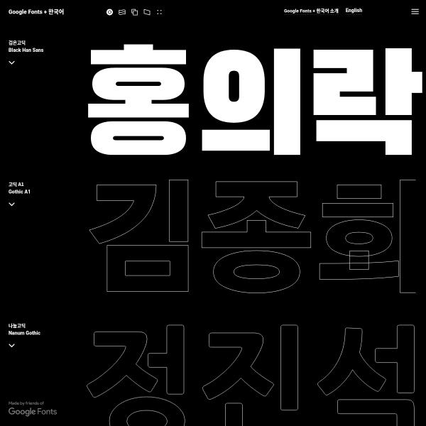 screenshot of Google Fonts 한국어 • Google Fonts Korean