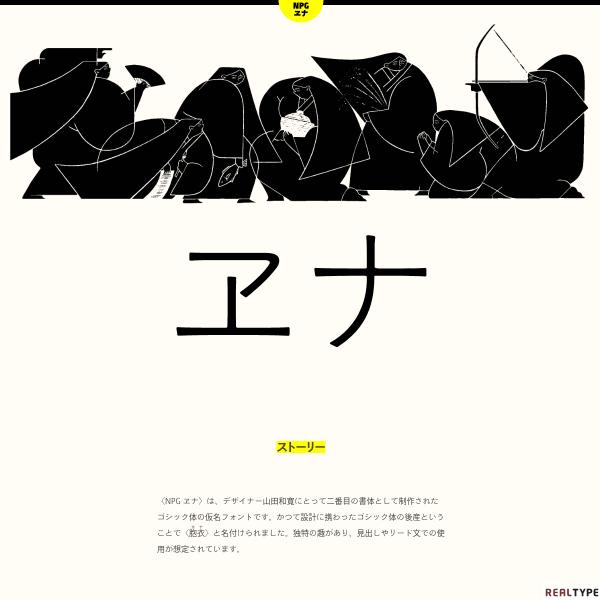 screenshot of NPGヱナ