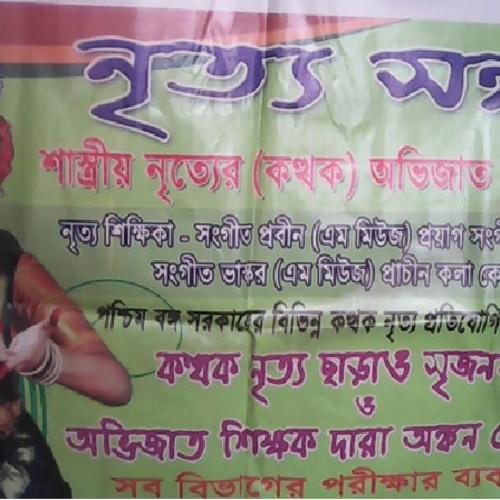 Nritya Sangam