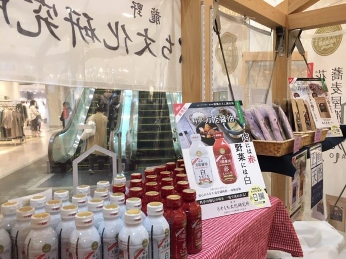 Piole姫路のピオレラボに出店させていただきました。のサムネイル