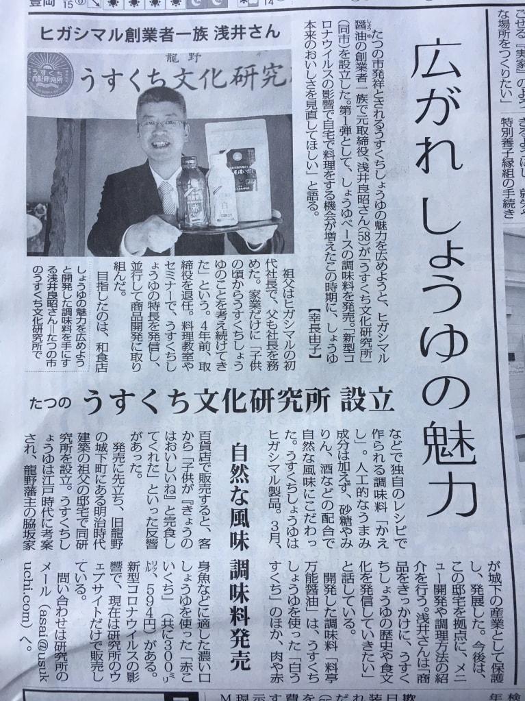 毎日新聞社様に取材いただきました。のサムネイル