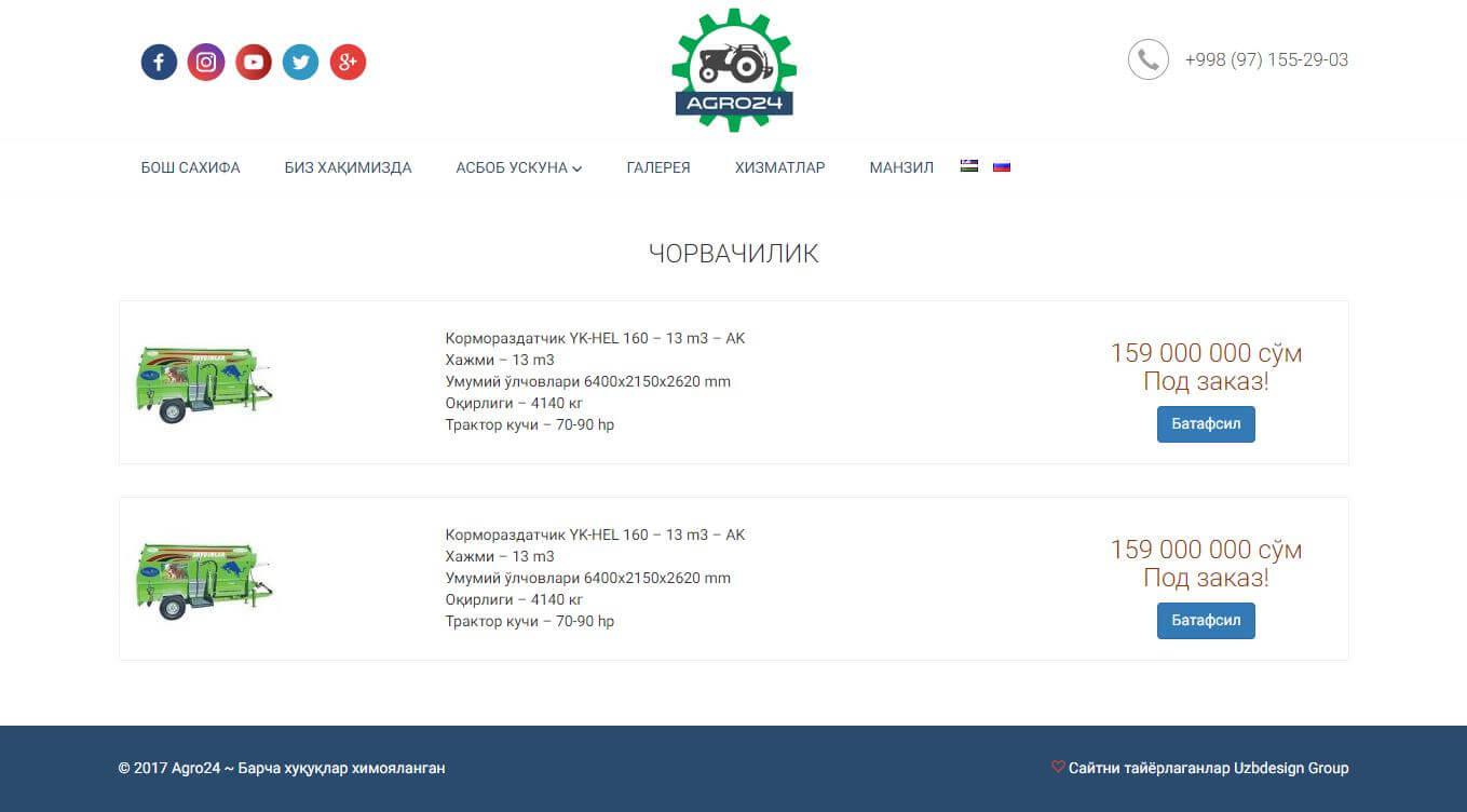 Разработка дизайн сайта и Создание сайта для Agro24.uz