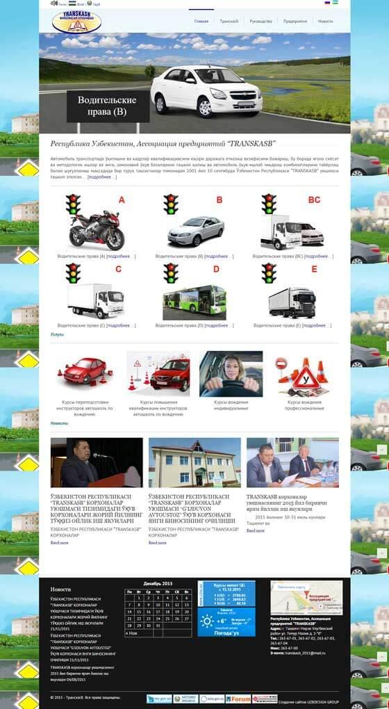 Разработка и создание сайта для Transkasb