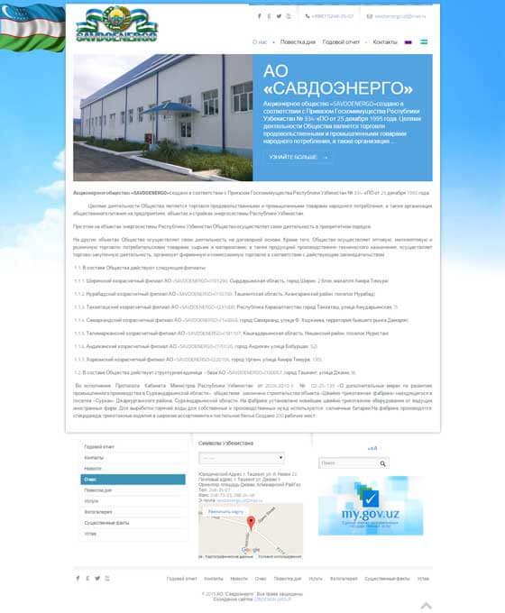 Разработка сайта для Savdoenergo