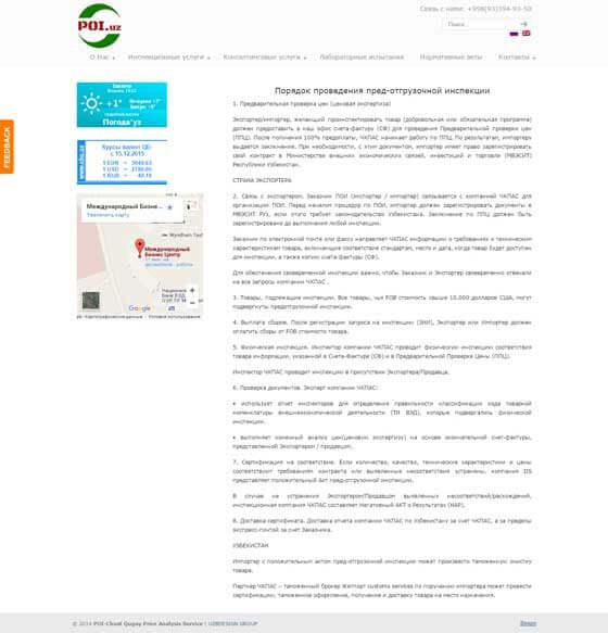 Разработка веб-сайта для Poi