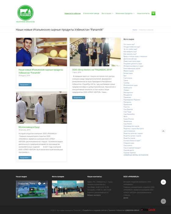 Создания и продвижения сайта для Panamilk