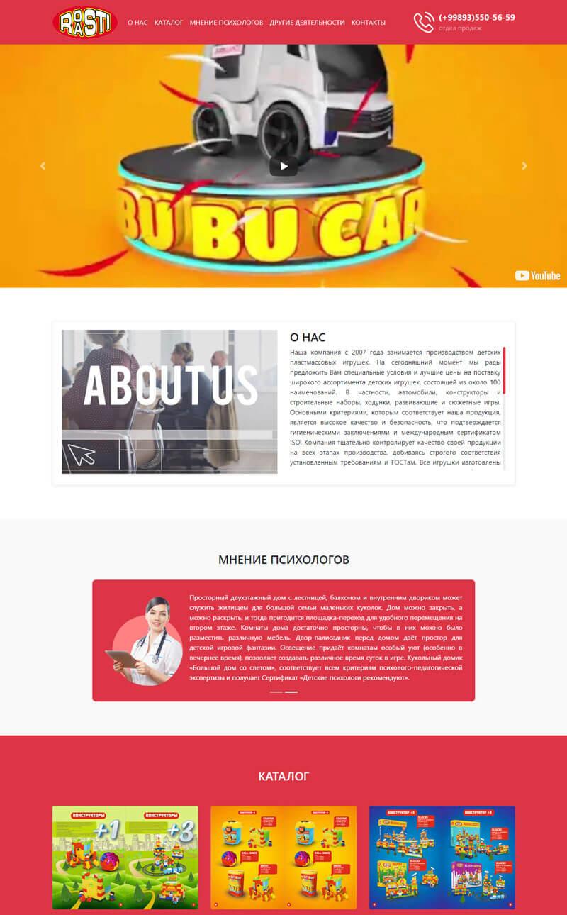 Разработка дизайн сайта и создание сайта для Rosti Rasti Baraka