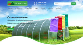 Разработка дизайн сайта и создание сайта для BOW Co LTD