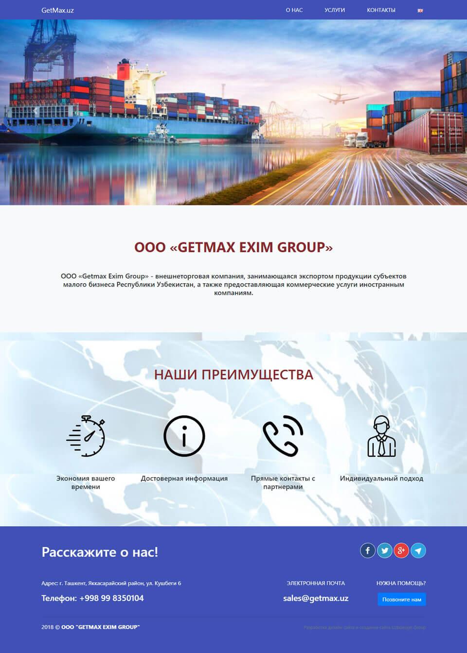 Разработка дизайн сайта и создание сайта для GETMAX EXIM GROUP