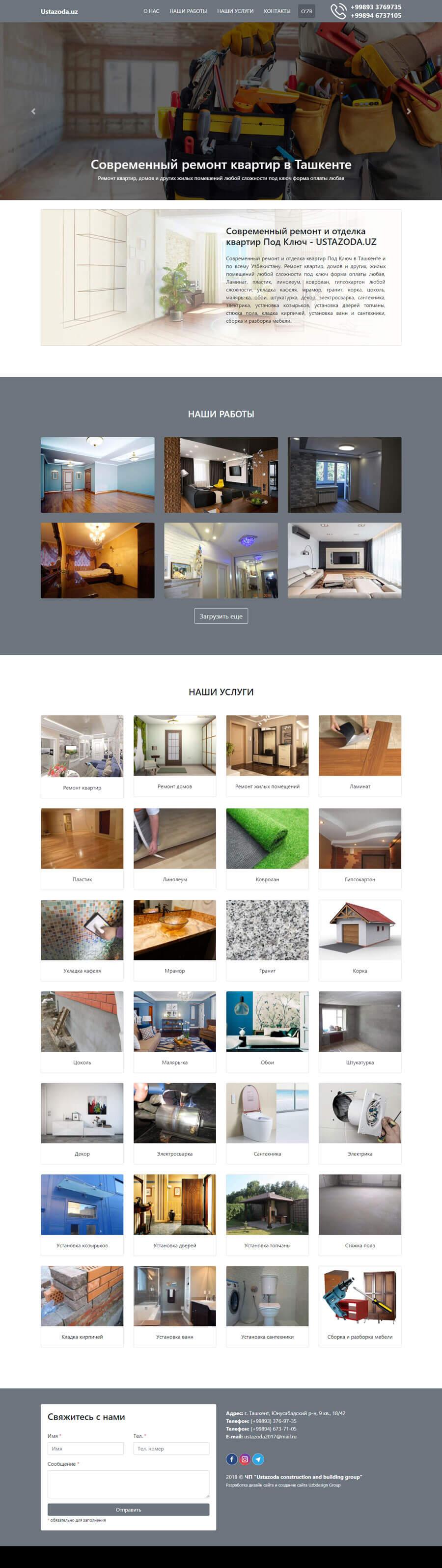 Редизайн сайта и создание сайта для Ustazoda.uz