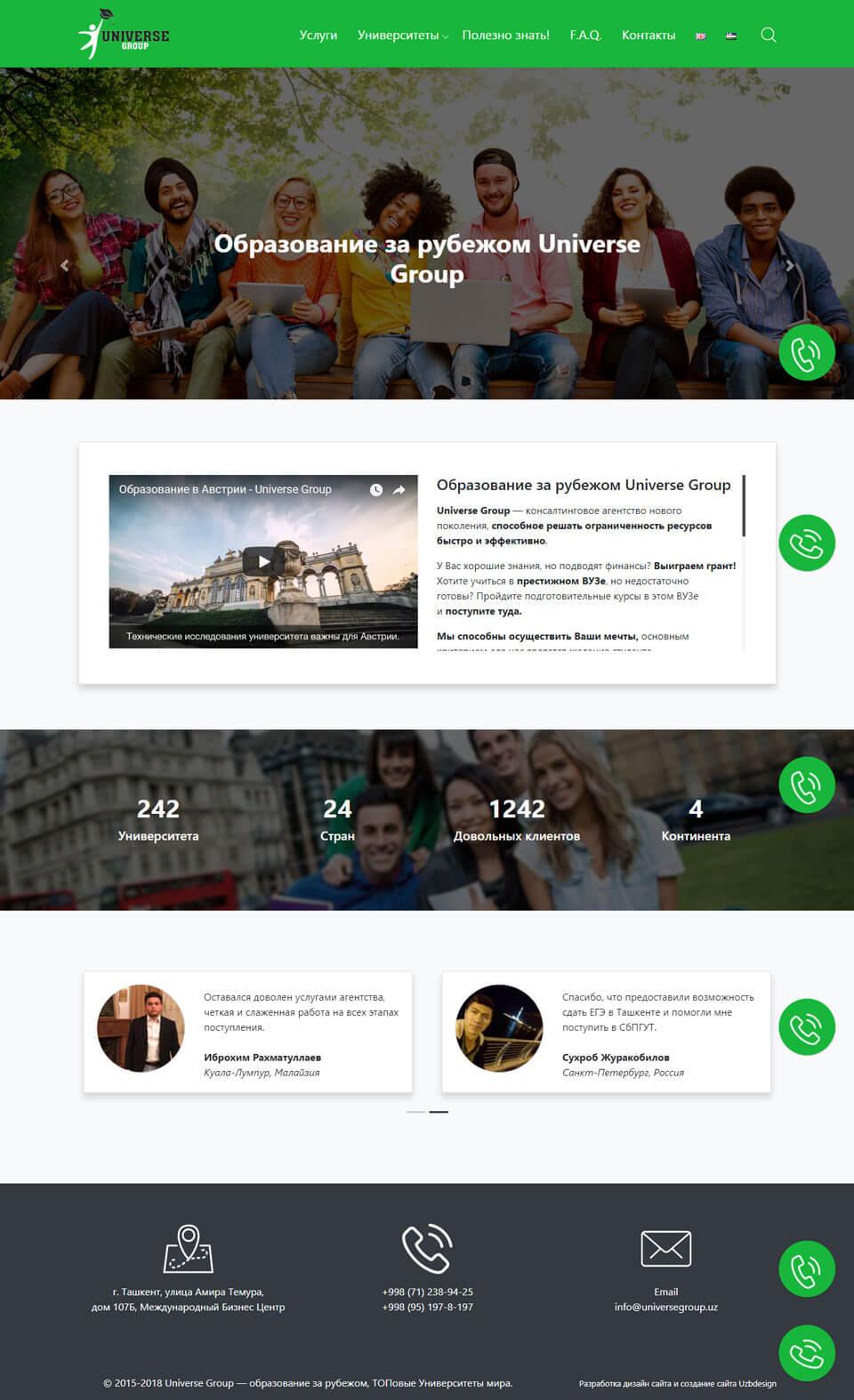 Редизайн сайта и создание сайта для Universegroup.uz