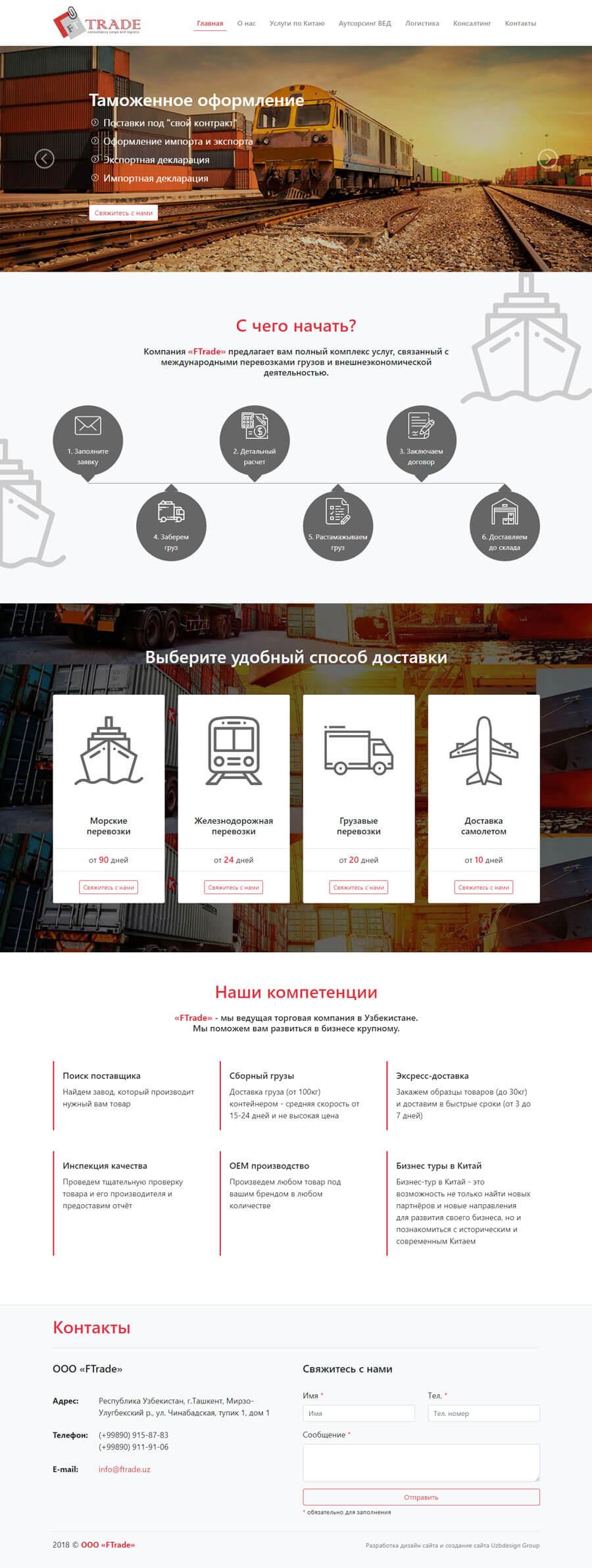Разработка дизайн сайта и создание сайта для Ftrade.uz