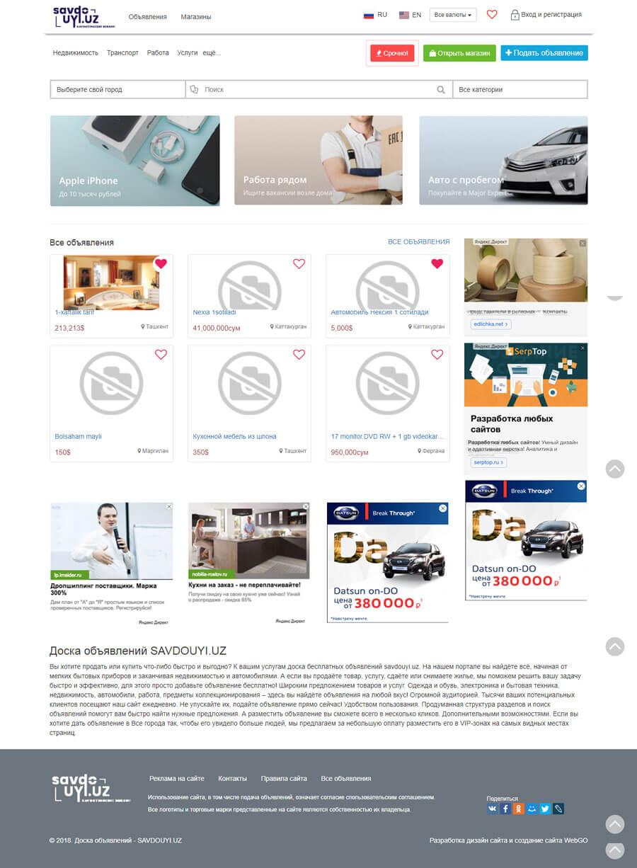Создание сайта иразработка дизайн сайта в Ташкенте для Savdouyi.uz