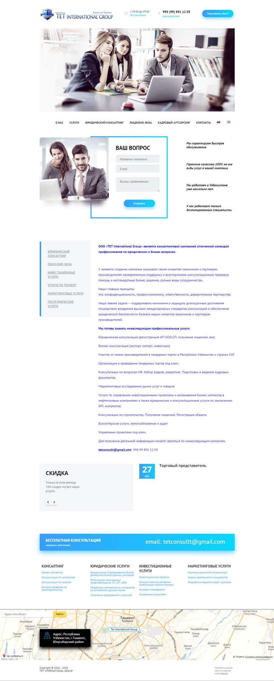 Создание сайта в Ташкенте для TET International Group uzyurist.uz