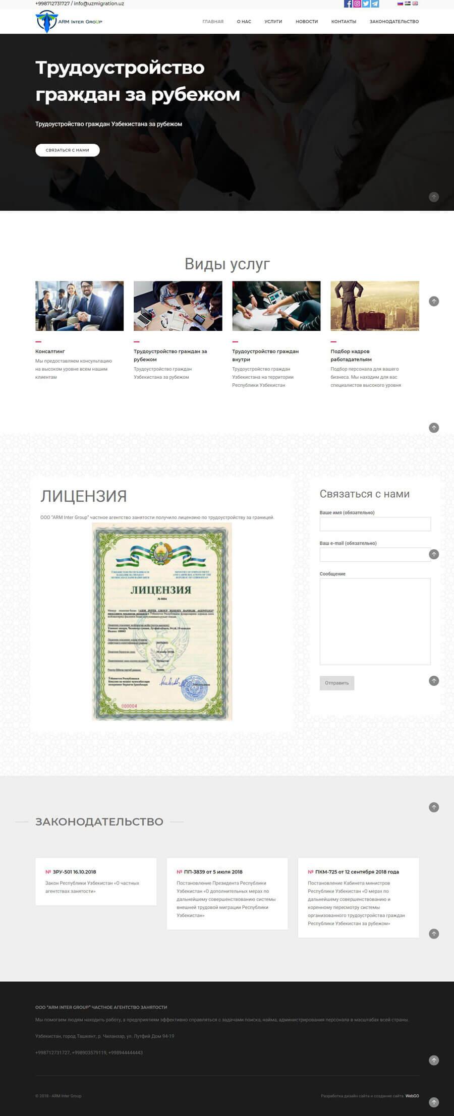 Создание сайта и разработка дизайн сайта в Ташкенте для ARM Inter Group uzmigration.uz