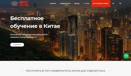 Разработка дизайн сайта и создание сайта в Ташкенте для SmartChina.uz