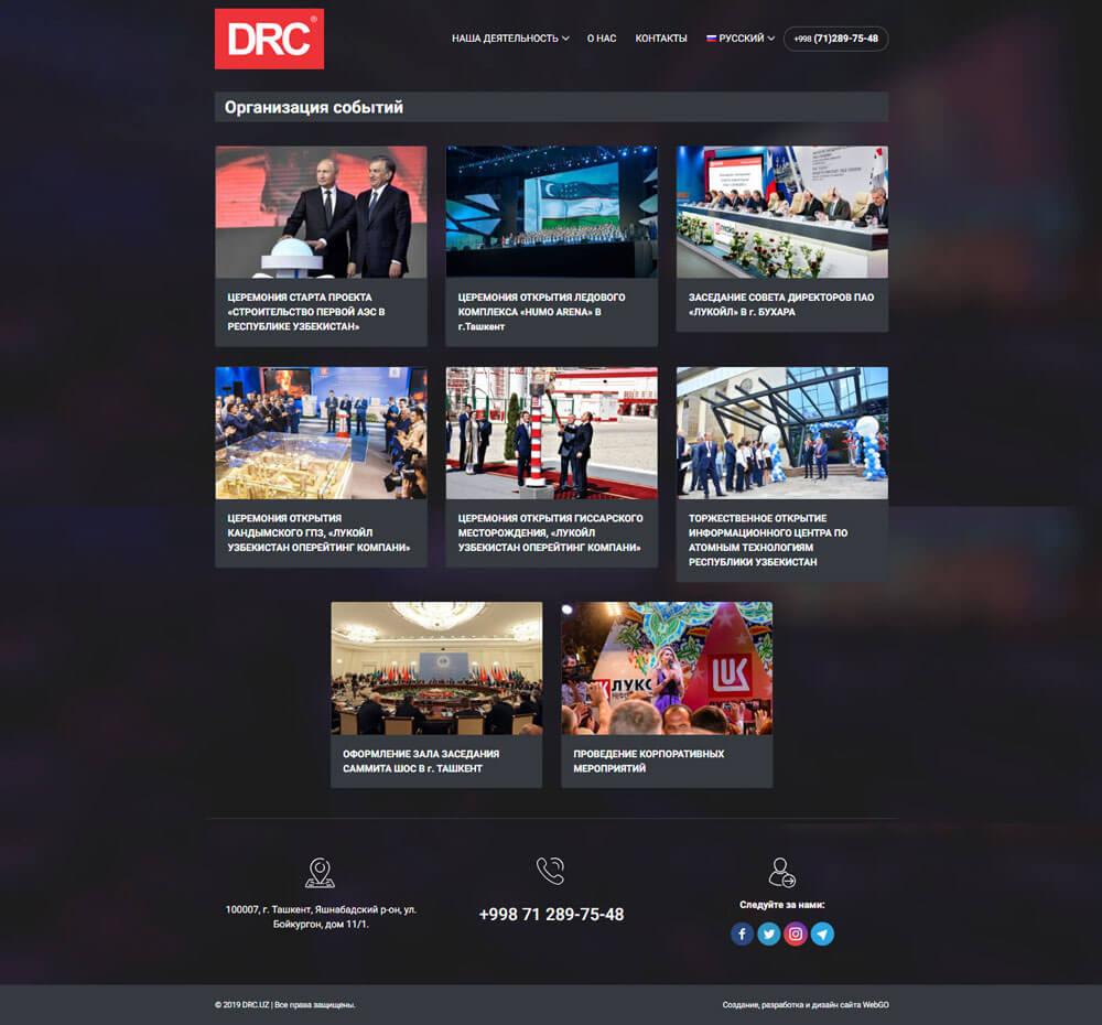 Разработка дизайн сайта и создание сайта в Ташкенте для DRC.UZ