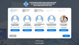 Разработка дизайн сайта в Ташкенте для EYECENTER.UZ