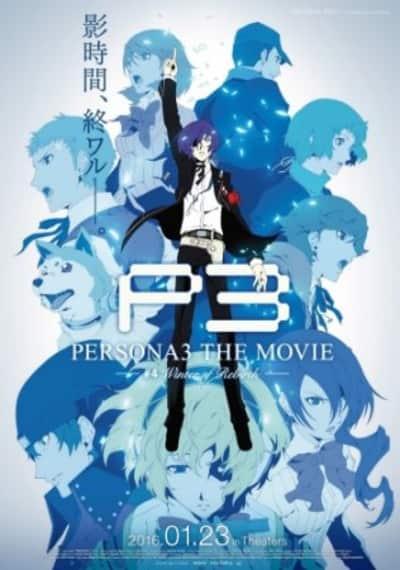 Персона 3 (фильм четвертый)