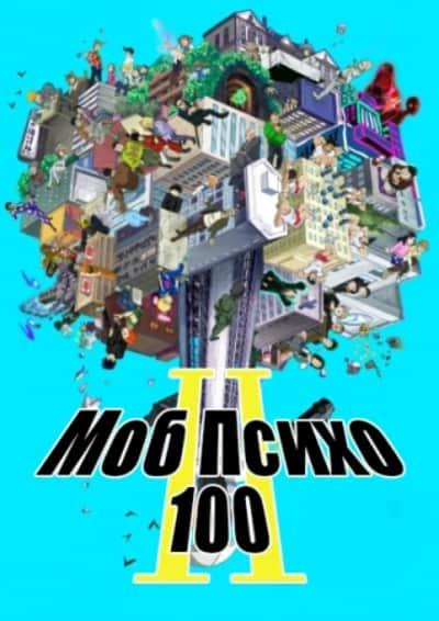 Моб Психо 100 TV-2