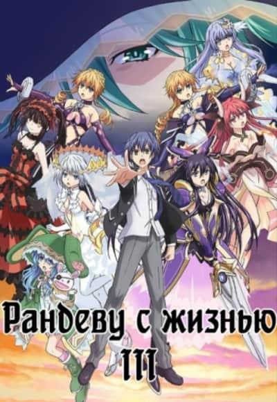 Рандеву с жизнью TV-3