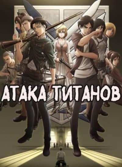 Атака титанов TV-3