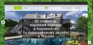 70619b92381fe3 Роблю сайти. Приклад — ЗеленБуд надійний партнер в будівництві та  ландшафтному дизайні в Україні!