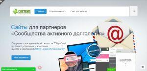 Создание сайтов. Пример — Мультисайтовая сеть (система сайтов) aclon.pro