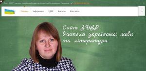 Роблю сайти. Приклад — Сайт вчителя української мови та літератури