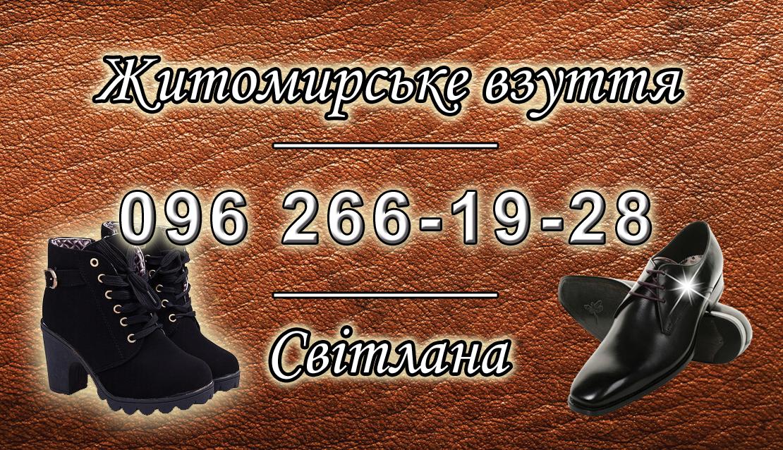 9f1cde7e2f5998 Роблю візитівки. Приклад Житомирське взуття - vadim.biz.ua