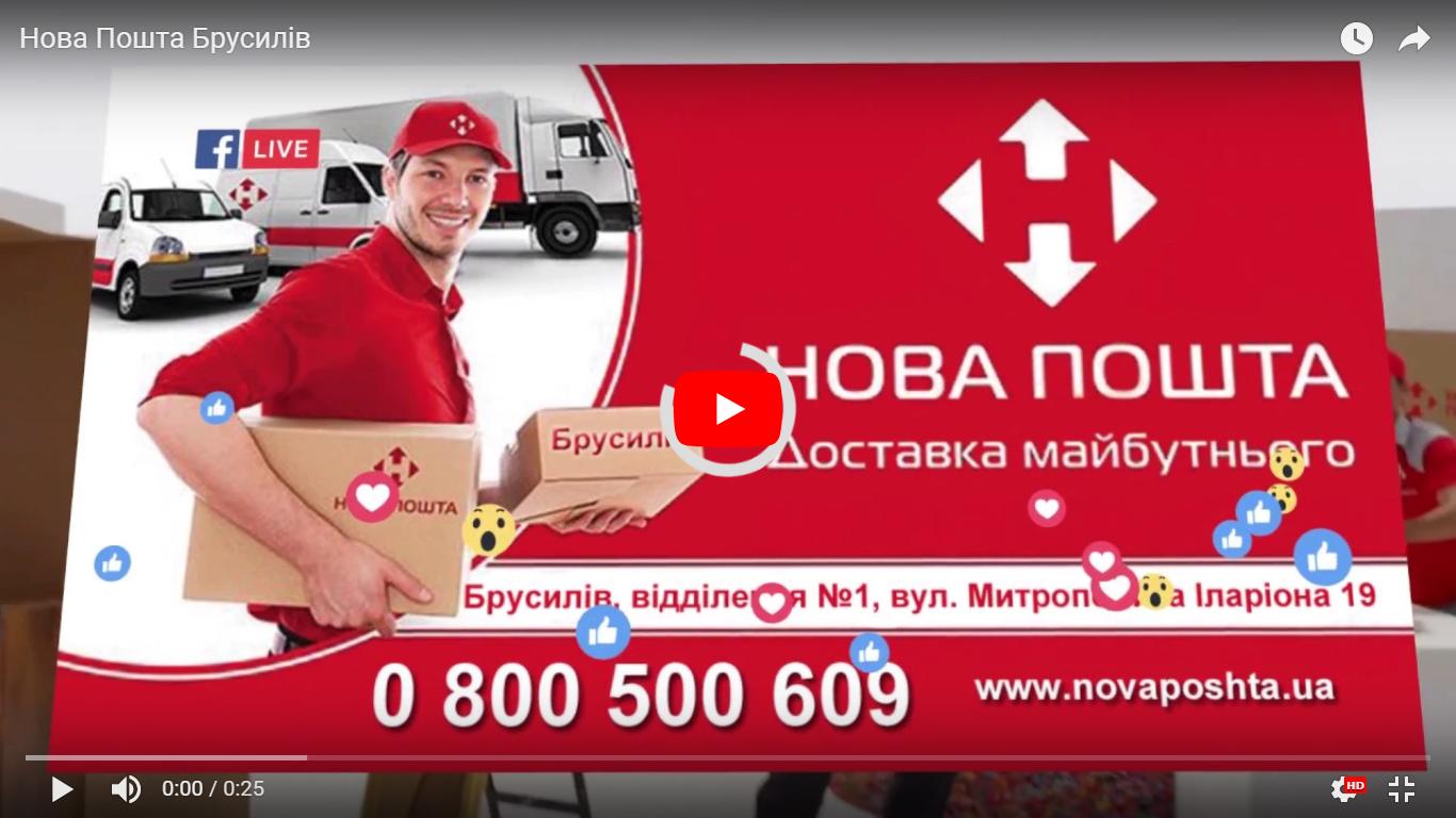 Відеовізитівка на замовлення. Приклад Нова Пошта Брусилів.