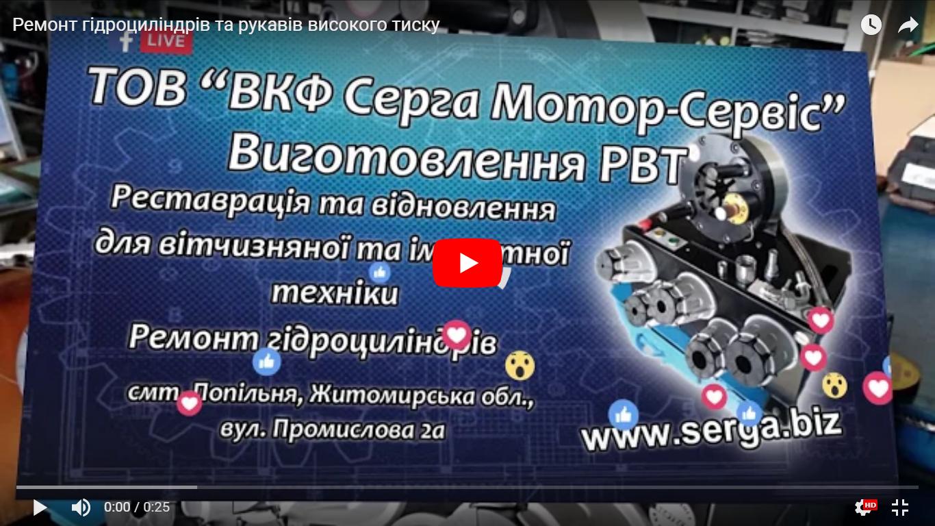 Відеовізитівка на замовлення. Приклад Ремонт гідроциліндрів та  рукавів високого тиску.