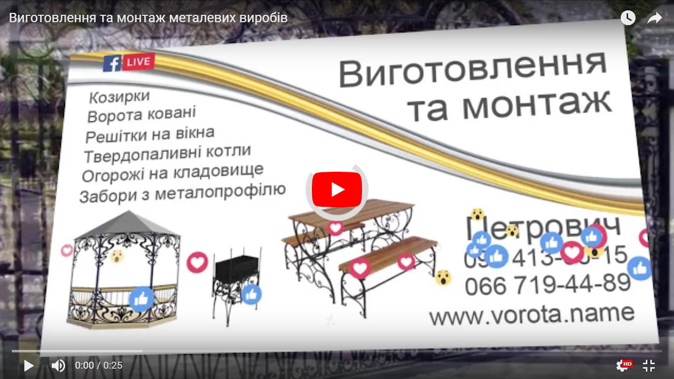 Відеовізитівка на замовлення. Приклад Виготовлення та монтаж металевих виробів.