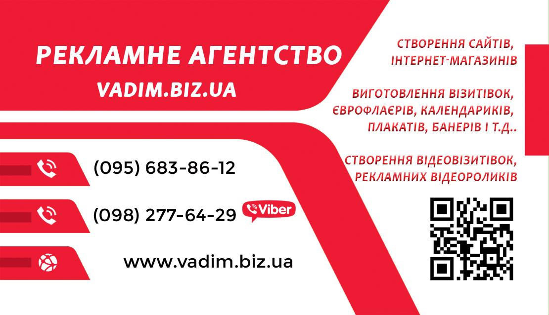 Розробка і виготовлення візитівок + відеовізитка. Приклад Рекламне Агенство vadim.biz.ua :)