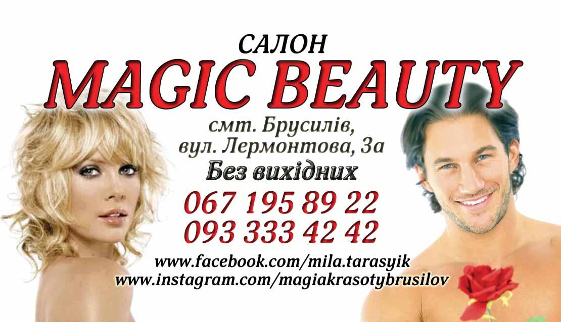 Розробка і виготовлення візитівок + відеовізитка. Приклад Салон краси – MAGIC BEAUTY