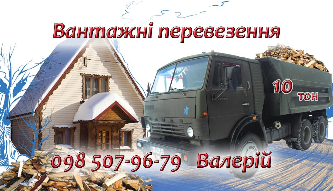 Розробка і виготовлення візитівок + відеовізитка. Приклад Вантажні перевезення в Брусилівському районі