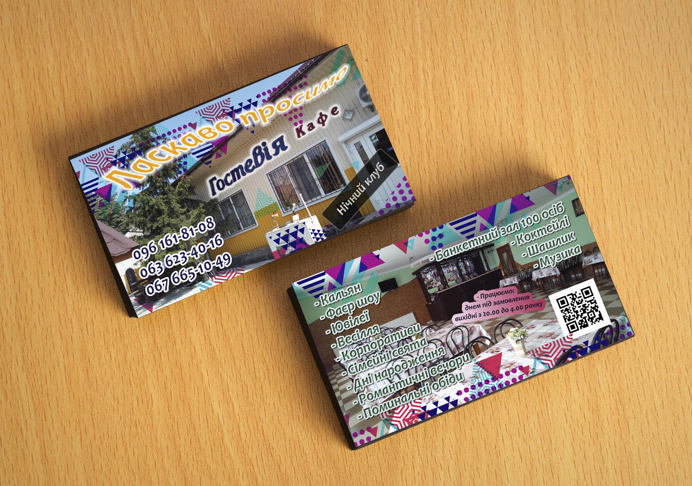 """Розробка і виготовлення візитівок + відеовізитка. Приклад Кафе """"Гостевія"""" в Брусилові"""