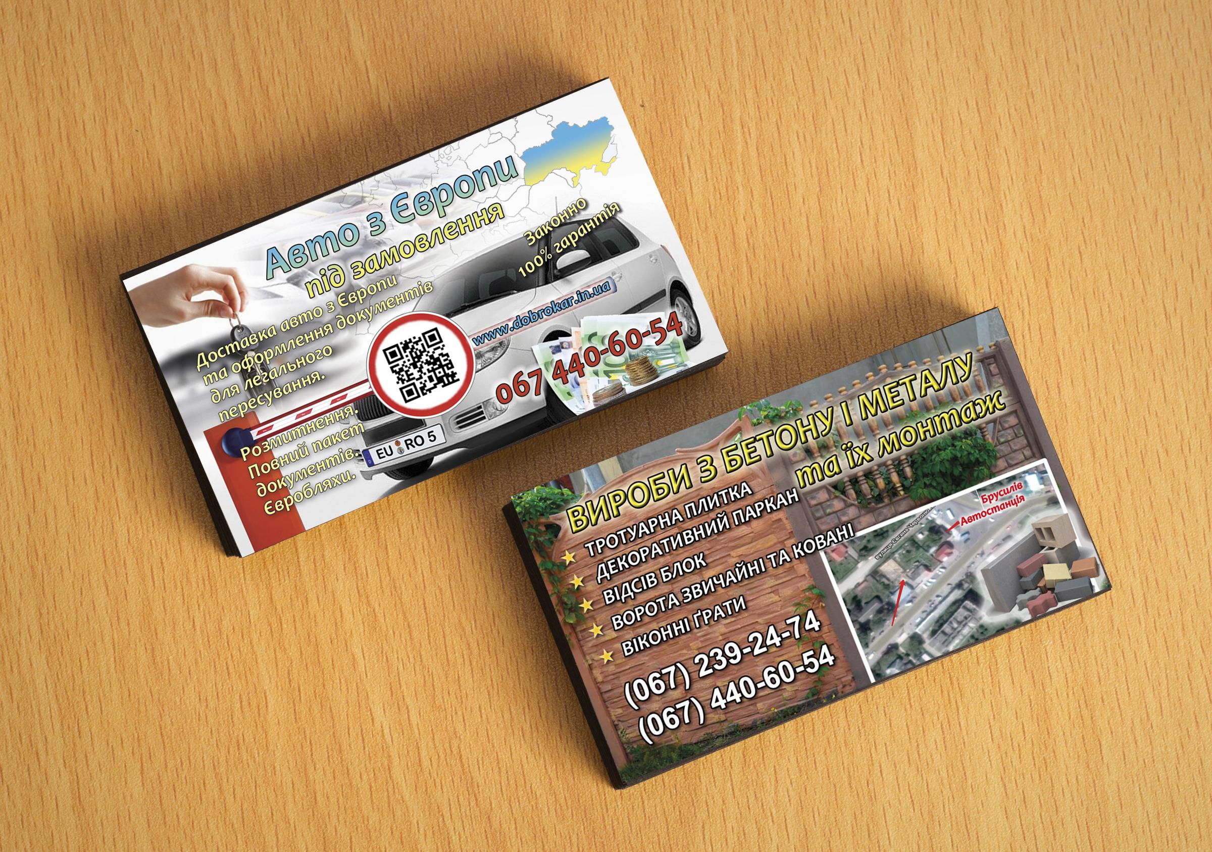 Розробка і виготовлення візитівок + відеовізитка. Приклад Авто з Європи під замовлення для легального пересування Україною