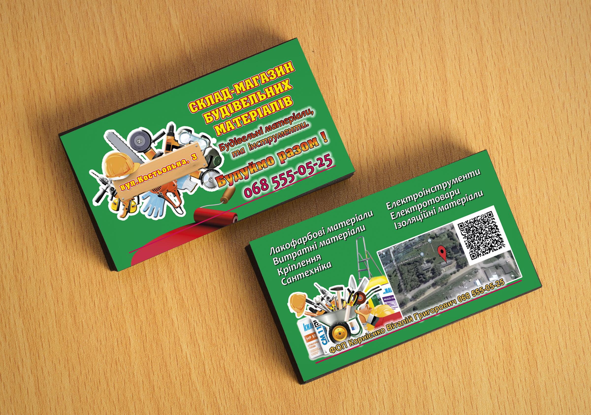 Розробка і виготовлення візитівок + відеовізитка. Приклад Склад-магазин будівельних матеріалів в Брусилові