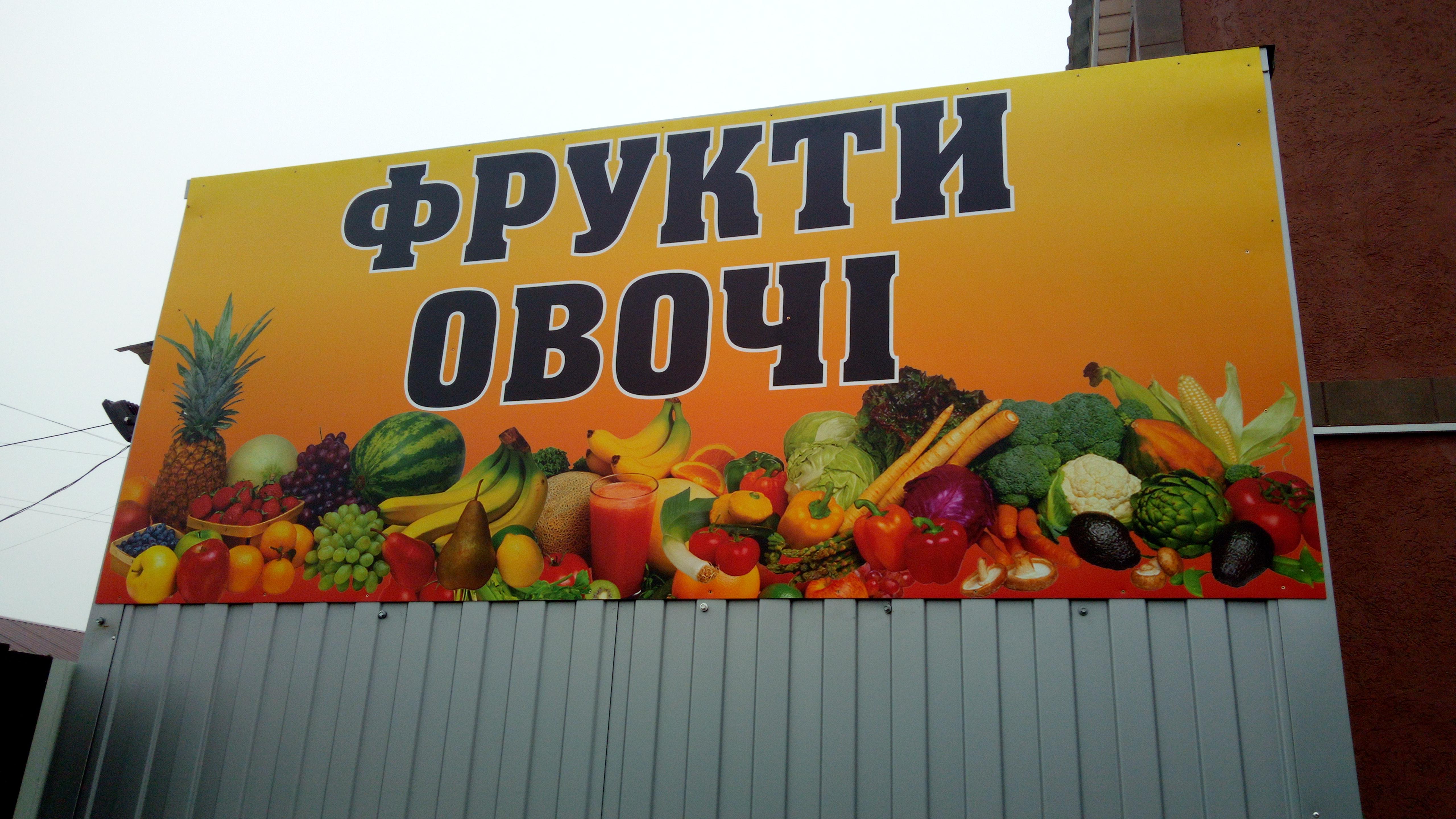 Банер на ПВХ. Приклад магазин фрукти овочі в Брусилові