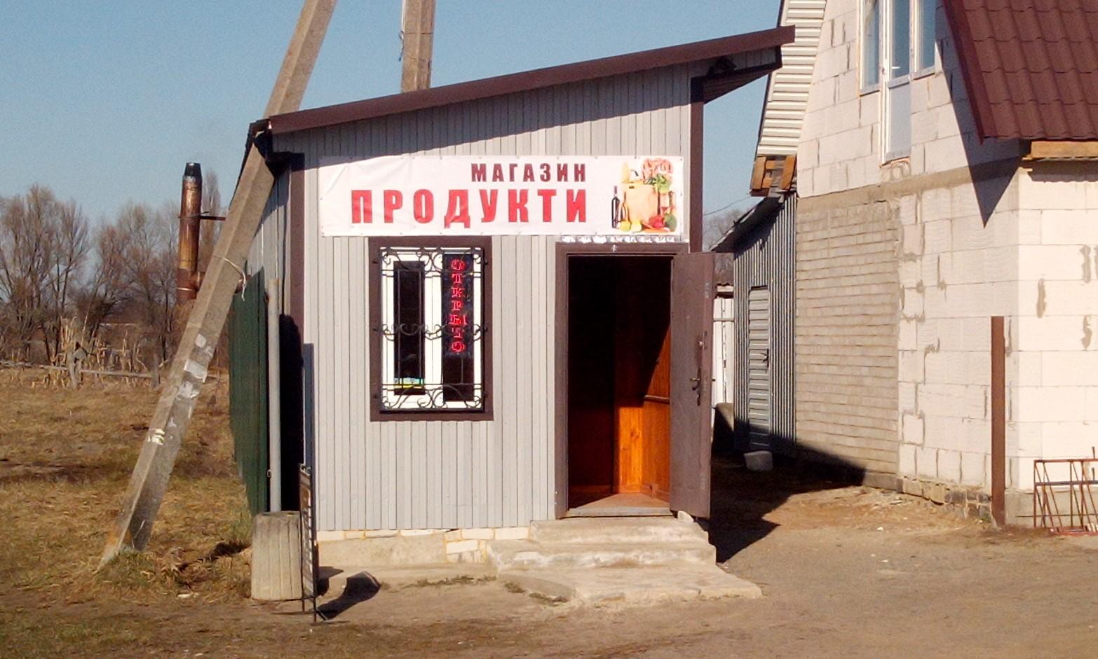 Розробка і друк банера для магазину ПРОДУКТИ в Брусилові
