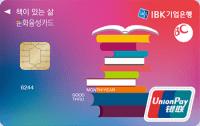 IBK 문화융성카드