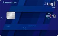 하나카드 하나멤버스 1Q #tag1카드 Blue