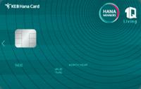 하나카드 하나멤버스 1Q 카드 Living